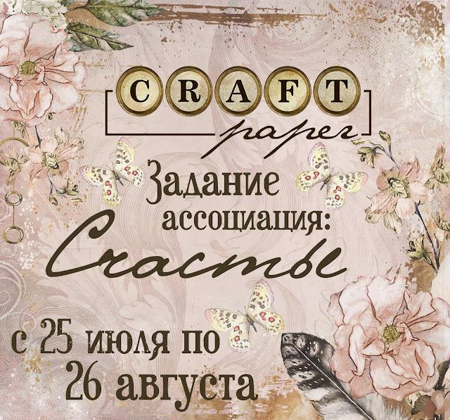задание от Craft Paper