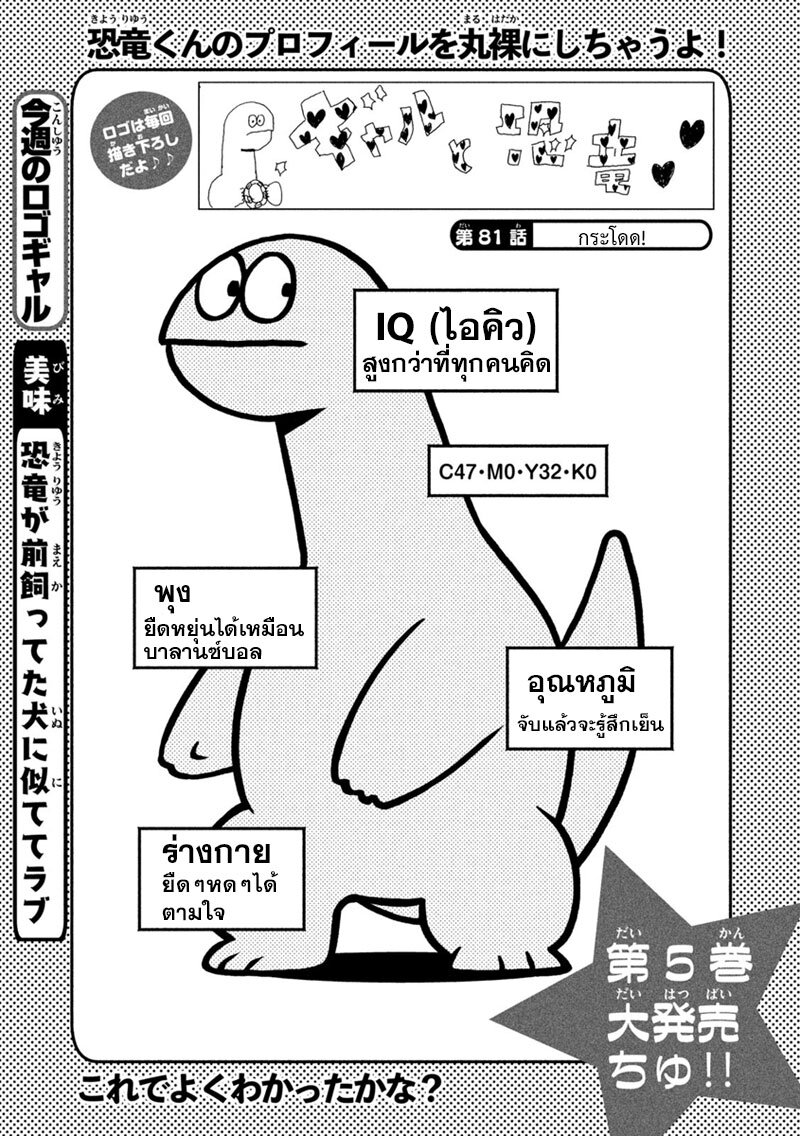 อ่านการ์ตูน Gal and Dinosaur ตอนที่ 81 หน้าที่ 2