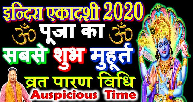indira ekadashi date