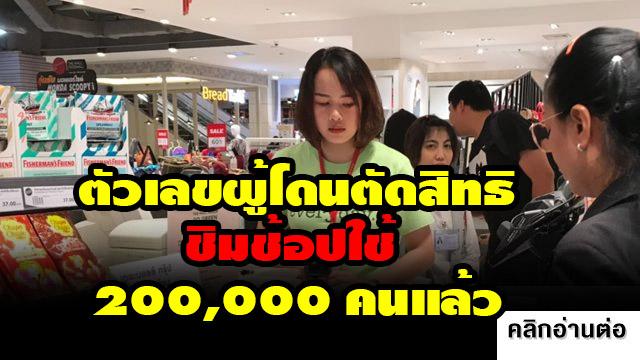กรมบัญชีกลาง เผยตัวเลขผู้โดนตัดสิทธิ ชิมช้อปใช้ เกือบ 200,000 คนแล้ว