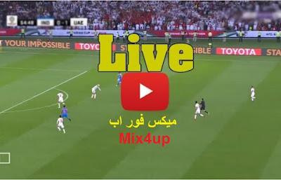 ميكس فور اب | مباريات اليوم بث مباشر بدون تقطيع | Mix4up