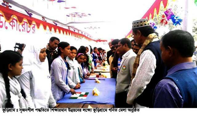 Mathematical fair held in Kurigram