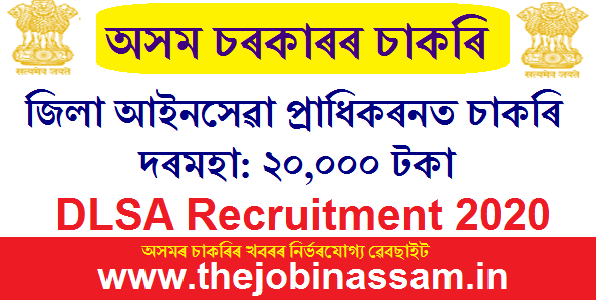 District Legal Services Authority, Jorhat Recruitment 2020