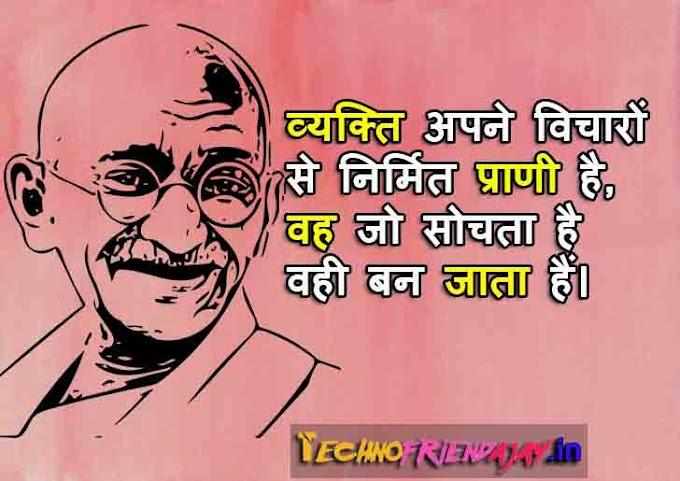 महात्मा गांधी के famous अनमोल विचार | mahatma gandhi quotes |mahatma gandhi thoughts in hindi