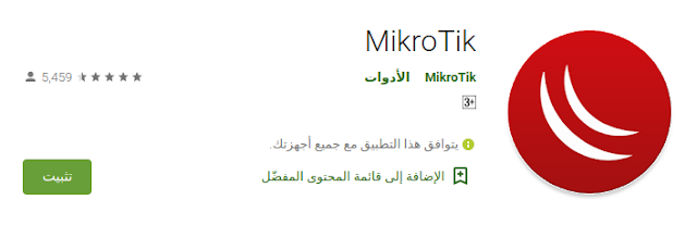 https://play.google.com/store/apps/details?id=com.mikrotik.android.tikapp