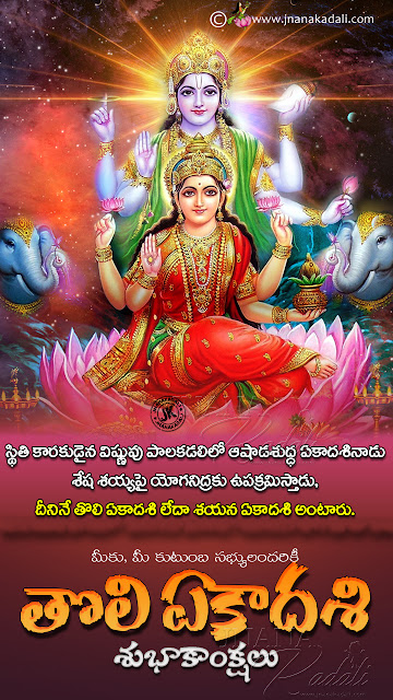 telugu quotes, greetings on toli ekadasi, lord vishnu png images, lord vishnu vector wallpapers, happy toli ekadasi information greetings