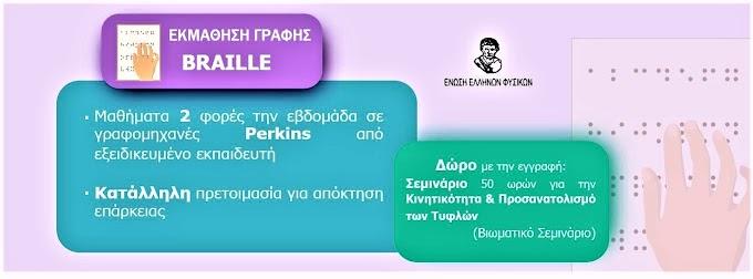 Νέος κύκλος μαθημάτων γραφής & ανάγνωσης Τυφλών Braille