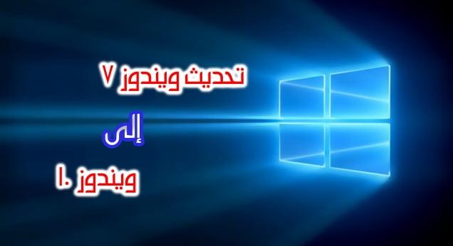 تحديث ويندوز 7-تحميل ويندوز 10-تحديث الويندوز