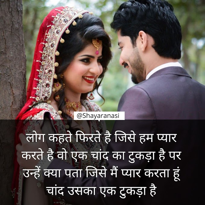 Best Shayari For Valentines Day
