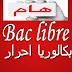 inscription bac libre 2021
