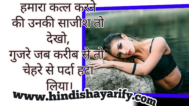 Best Do Line Shayari | Heart Hindi Shayari | 2 Line Shayari