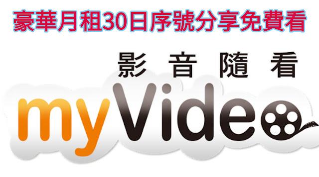 myvideo免費一個月豪華月租體驗序號 趁著中秋假期再次回味經典韓國電影吧