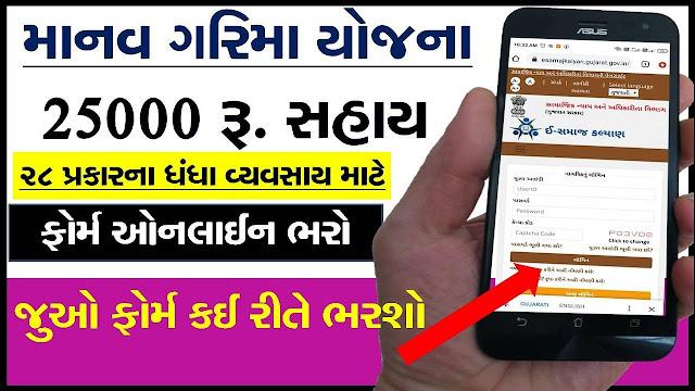 Online Registration Manav Garima Yojana 2021