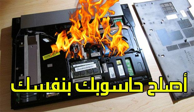 حل مشكل ارتفاع درجة حرارة اللابتوب و التوقف المفاجئ له بعد تشغيله