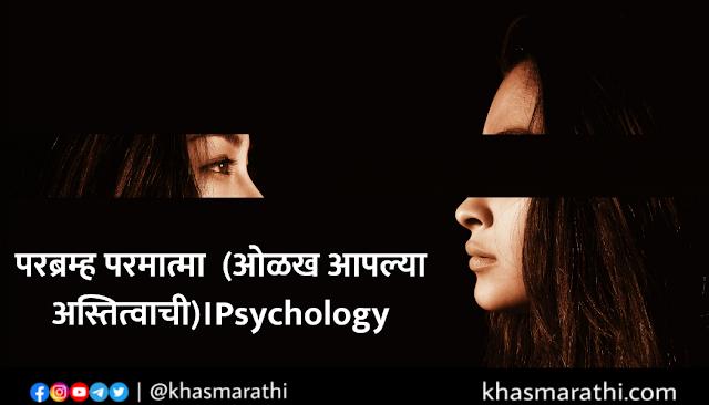 परब्रम्ह परमात्मा  (ओळख आपल्या अस्तित्वाची)।Psychology