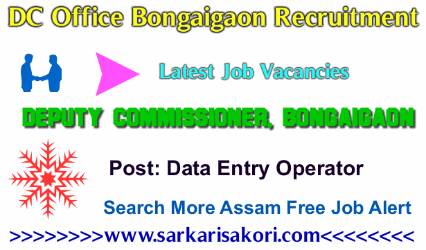 DC Office Bongaigaon Recruitment 2017 Data Entry Operator