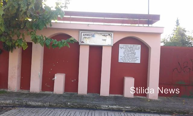 """Στυλίδα: Φωτογραφίες και βίντεο από τον εσωτερικό χώρο του θεάτρου """"Μαρία Κάλλας"""""""