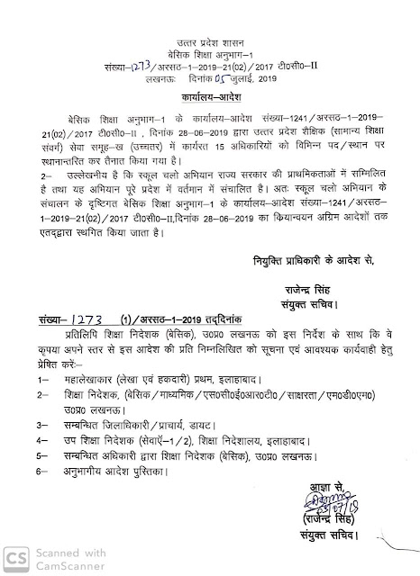 school chalo abhiyan के संचालन हेतु 15 बेसिक शिक्षा अधिकारियों के ट्रांसफर निरस्त, शासनादेश देखें