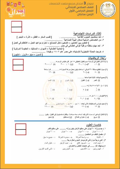 نماذج امتحانات الصف السادس ترم اول