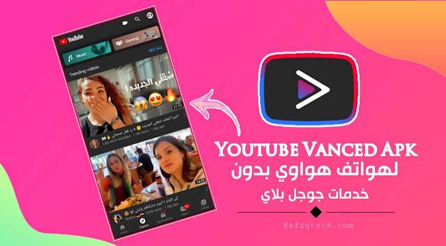 تحميل YouTube Vanced لأجهزة هواوي بدون خدمات جوجل بلاي