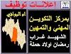 اعلان توظيف بالمركز التكوين المهني والتمهين الشهيد غراب رمضان اولاد حملة بولاية ام البواقي- التوظيف في الجزائر