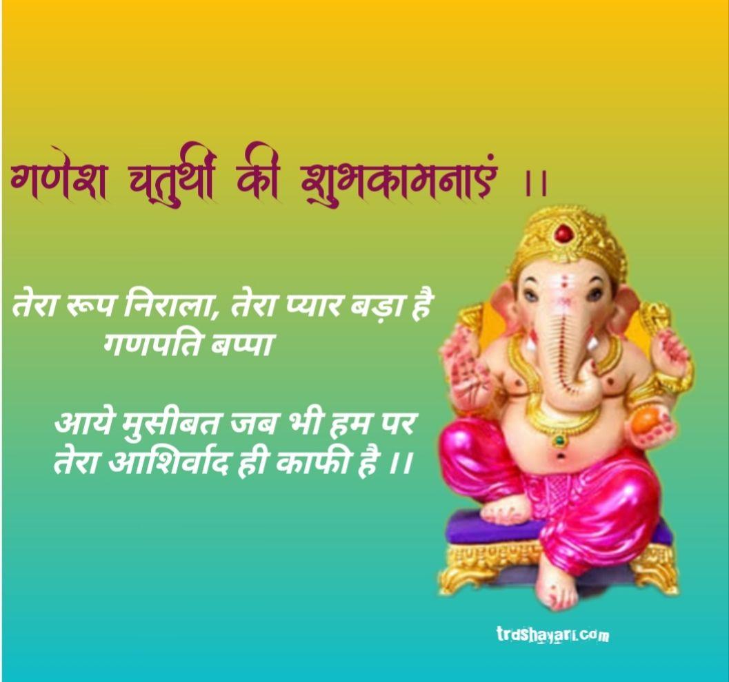 Ganesh chaturthi message in hindi