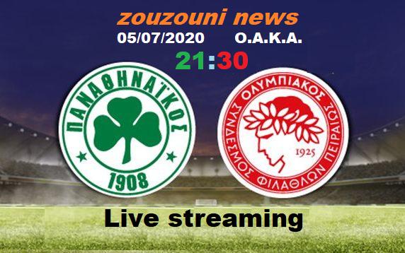 Παναθηναϊκός - Ολυμπιακός Live streaming 05/07/2020  21:30