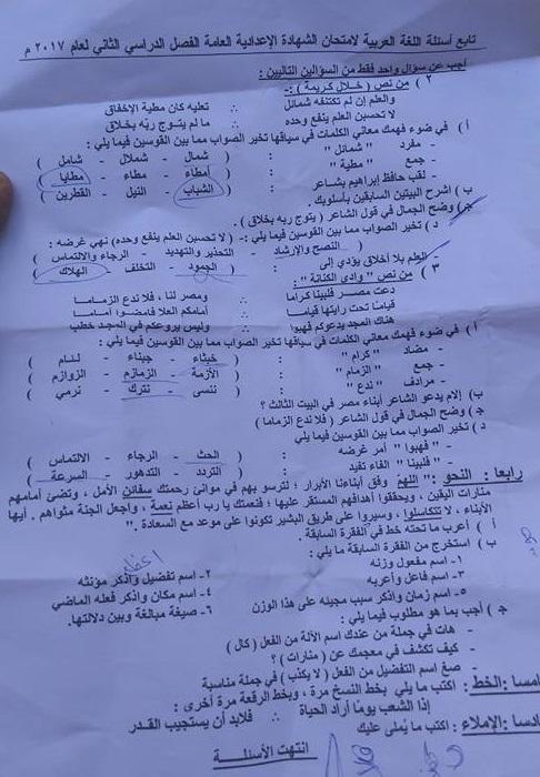 امتحان اللغة العربية محافظة القليوبية للصف الثالث الاعدادى الترم الثاني 2017