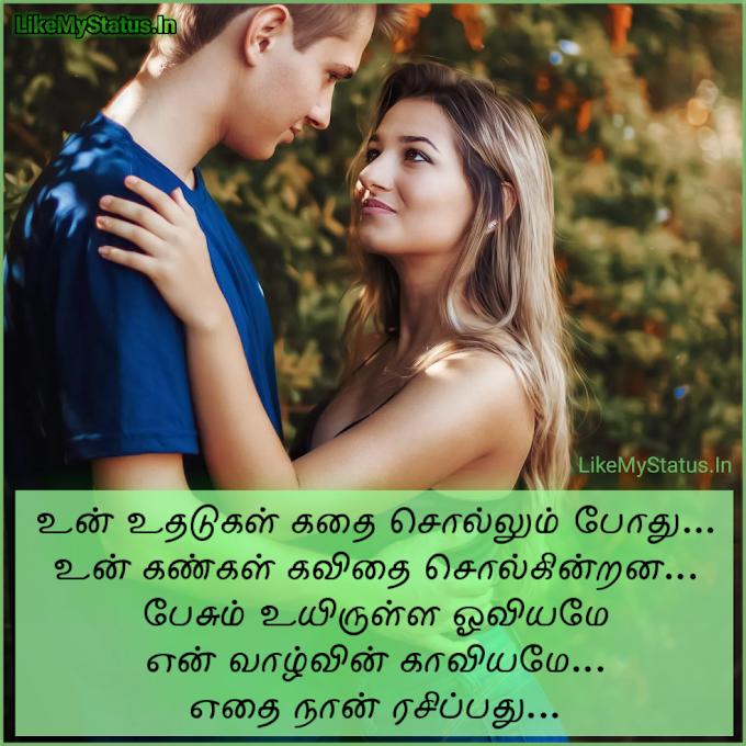 உன் உதடுகள் கதை சொல்லும் போது... Tamil Love Status Image...