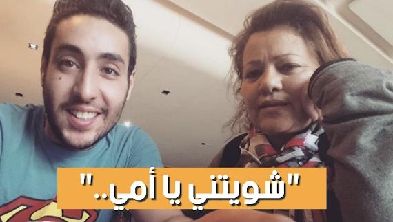 """مؤلم / محمد أمين حمزاوي ينشر فيديو مع والدته الراحلة :""""شويتني يا أمي.."""""""