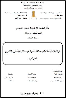 مذكرة ماستر: إثبات الملكية العقارية الخاصة بالعقود التوثيقية في التشريع الجزائري PDF