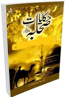 hikayat e sahaba original book by molana muhammad zakriyya pdf download