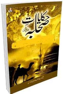 hikayat e sahaba original book by molana muhammad zakriyya pdf download