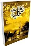 Hikayat E Sahaba book by Molana Muhammad Zakariyya free download