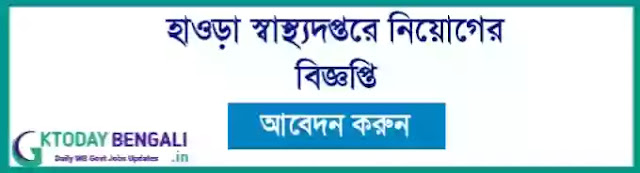 Howrah Health Recruitment 2021