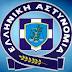 Έναρξη της αναδιάταξης – αναδιοργάνωσης, σύστασης και λειτουργίας περιφερειακών Υπηρεσιών της Ελληνικής Αστυνομίας