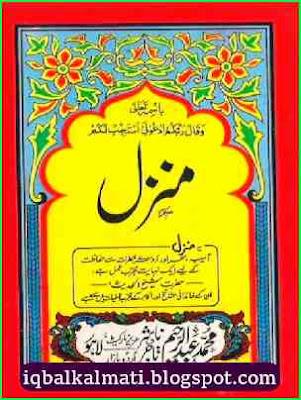 Manzil Dua PDF Urdu