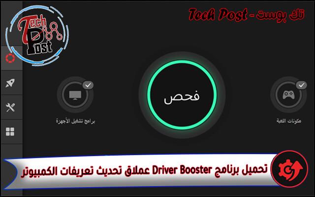 برنامج Driver Booster