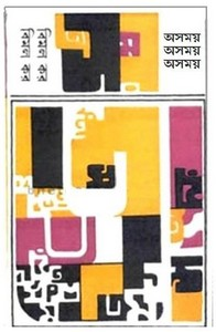 Asamay by Bimal Kar ebook