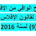 الصلح الواقي من الإفلاس شرح لقانون الإفلاس رقم (9) لسنة 2016