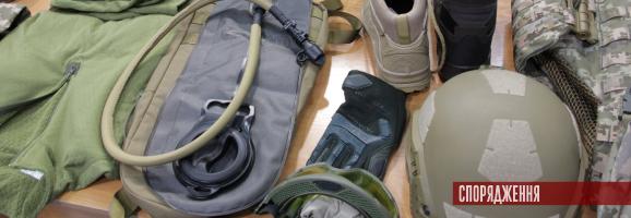 Гідратори та нові фляги для війська