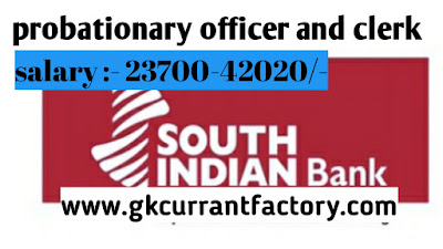 South Indian Bank Recruitment, south Indian Bank jobs