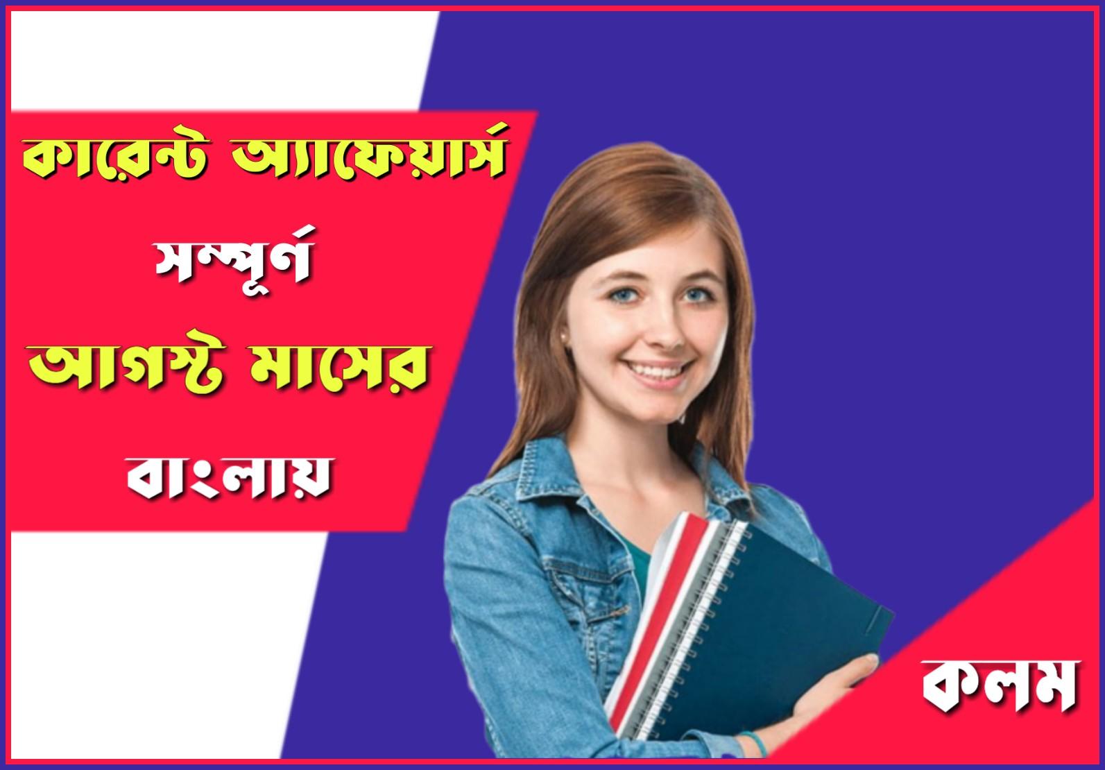 Bengali Current Affairs : August 2019 Full Month Current Affairs In Bengali PDF - ২০১৯ সালের আগস্ট মাসের কারেন্ট অ্যাফেয়ার্স পিডিএফ