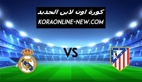مشاهدة مباراة ريال مدريد وأتلتيكو مدريد بث مباشر اليوم 7-3-2021 الدوري الإسباني