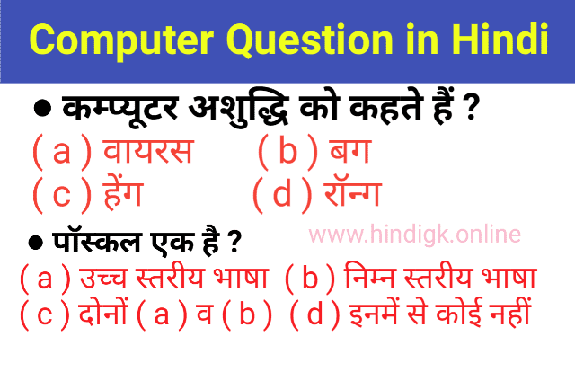 Computer questions in hindi