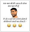 Funny Status In Hindi (APRIL 2020) हँसते हँसते हो जाओ ...