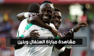 مشاهدة مباراة السنغال وبنين بث مباشر اليوم