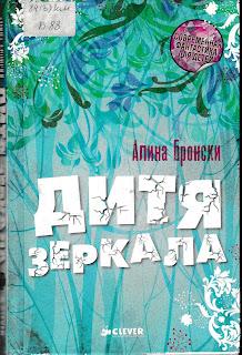 "Алина Бронски ""Дитя зеркала""."