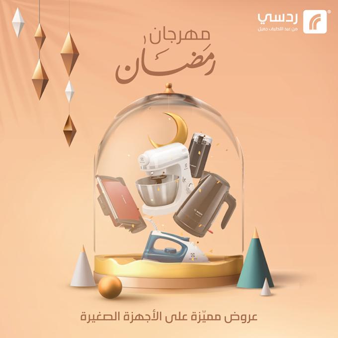 عروض رمضان 2021 من ردسي للأجهزة الالكترونية