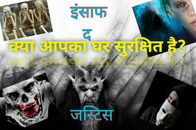 Insaaf the Justice Crime Revenge Hate Story in Hindi